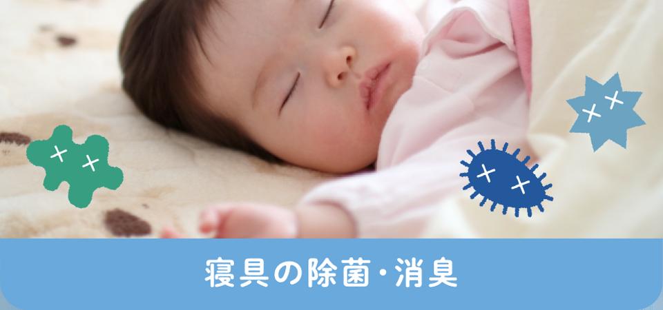 寝具の除菌・消臭