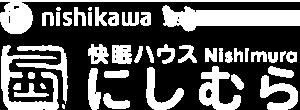 nihikawa 東京西川チェーン 快眠ハウスにしむら